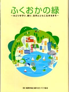 fukuoka_midori01.jpg