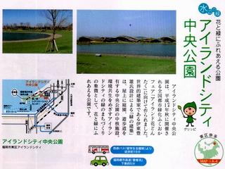 fukuoka_midori02.jpg