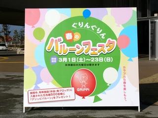 grippi_balloon02.jpg