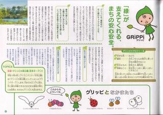 grippi_book02.jpg