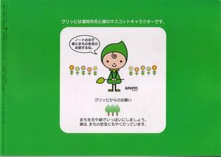 grippi_book03.jpg