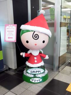 グリッピ人形(クリスマスバージョン2012)