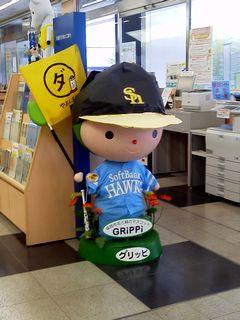 grippi_doll_20111123.jpg