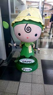 グリッピ人形