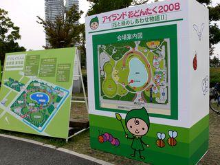 grippi_hanado2008_01_sign.jpg