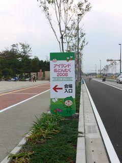 grippi_hanado2008_03_sign.jpg