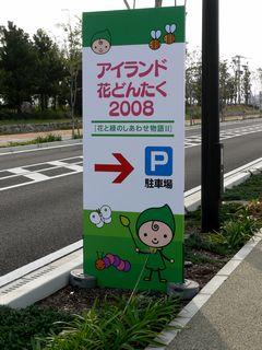grippi_hanado2008_04_sign.jpg