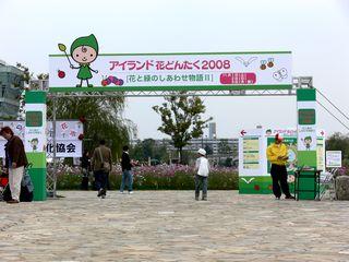 grippi_hanado2008_06_sign.jpg