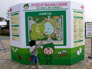 grippi_hanado2008_07_sign.jpg