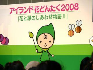 grippi_hanado2008_30_stage.jpg