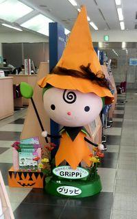 grippi_hw2009.jpg
