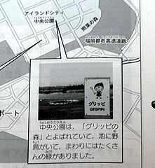 grippi_kyouiku02.jpg