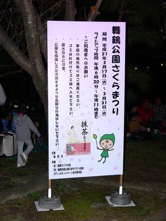 grippi_maisaku1.jpg