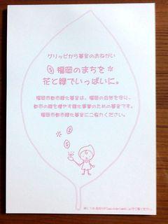 グリッピメモ帳ピンク裏表紙