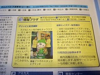 grippi_news061115.jpg