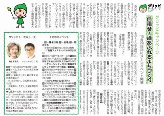 grippi_news071001.jpg