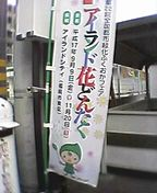 grippi_nobori.jpg