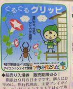 grippi_tayori0801.jpg