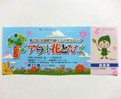 grippi_ticket_1.jpg
