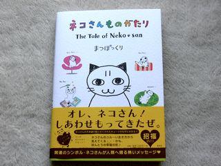 nekosan_book.jpg