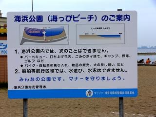 umippi_beach_sign01.jpg
