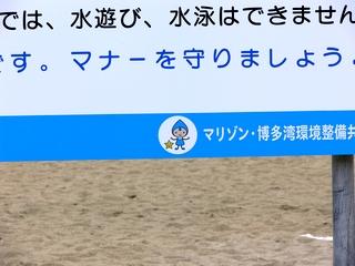 umippi_beach_sign02.jpg