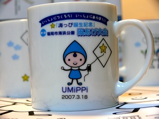 umippi_cup02.jpg